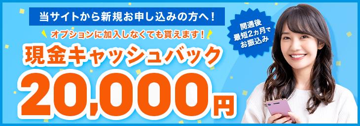 当サイトから新規お申し込みの方なら20,000円キャッシュバック!!